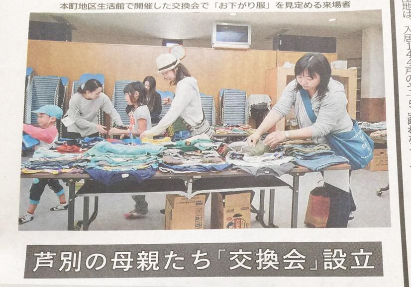 北海道新聞朝刊(2017.09.21)に「芦別おさがり交換会」の記事が掲載されました。