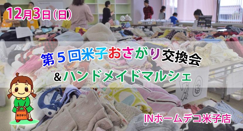 第5回米子おさがり交換会&ハンドメイドマルシェ