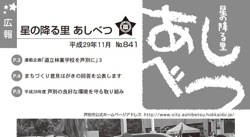 広報あしべつ(平成29年11月号)おさがり交換会の記事が掲載されました。