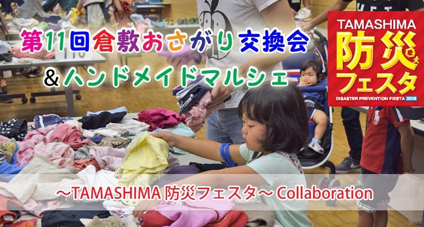 第11回倉敷おさがり交換会&ハンドメイドマルシェ IN 防災フェスタ