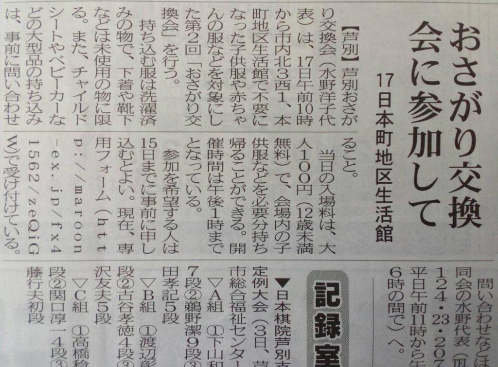 プレス空知に「芦別おさがり交換会」の記事が掲載されました。