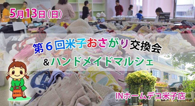 第6回米子おさがり交換会&ハンドメイドマルシェ