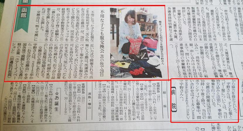 読売新聞朝刊(2018.4.18)に「おさがり交換会」の記事が掲載されました。