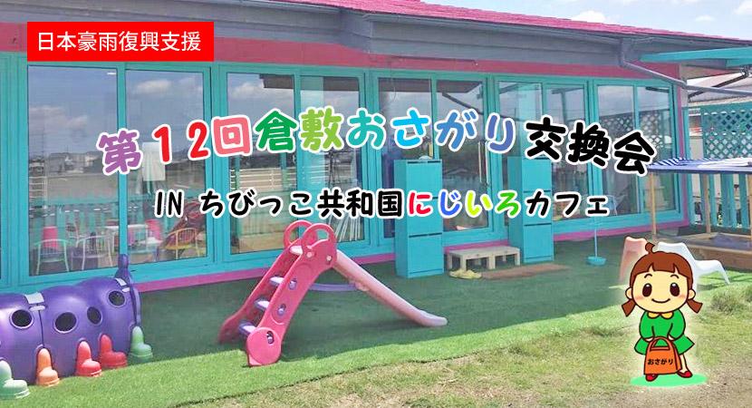 【西日本豪雨復興支援】第12回倉敷おさがり交換会INちびっこ共和国にじいろカフェ