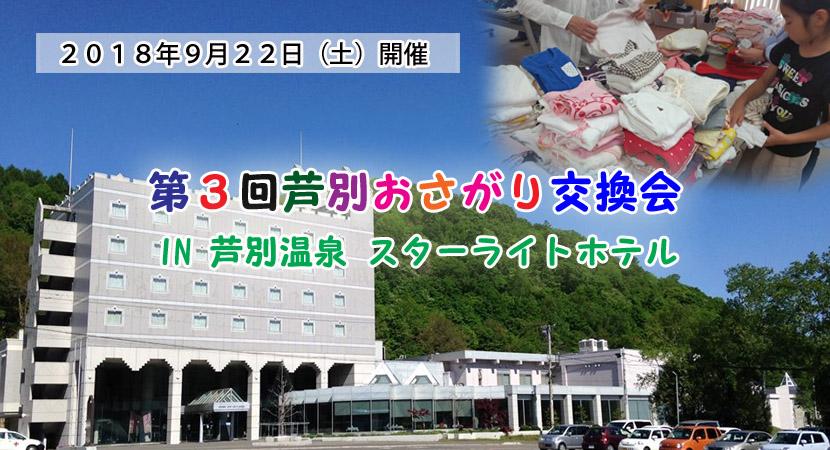 第3回芦別おさがり交換会IN芦別温泉スターライトホテル