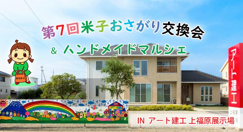 第7回米子おさがり交換会&ハンドメイドマルシェ