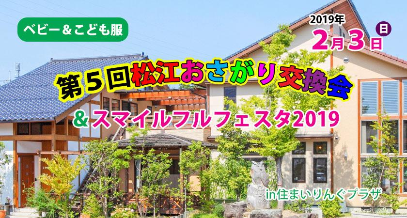 第5回松江おさがり交換会&スマイルフルフェスタ2019