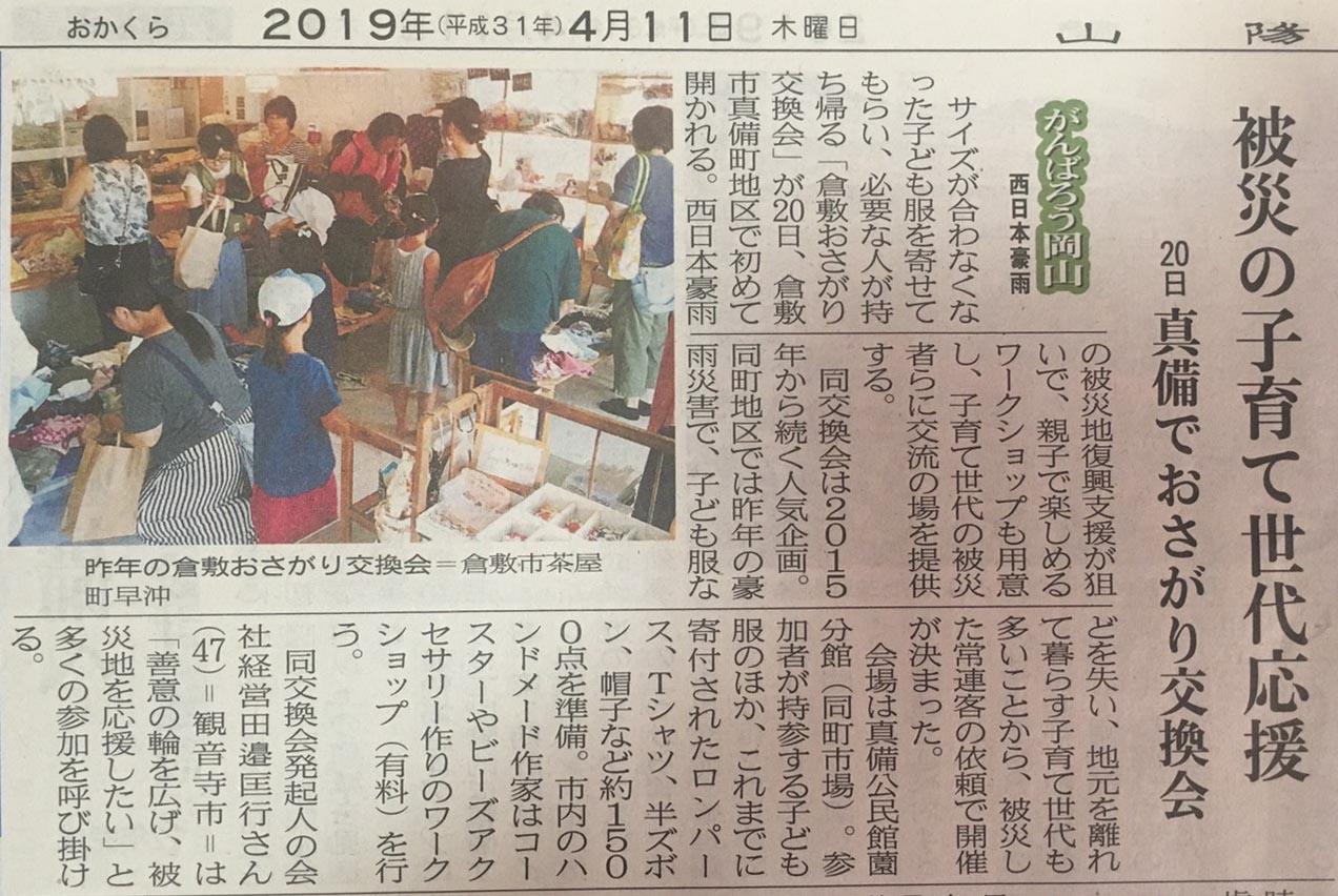 山陽新聞朝刊(2019.4.11)におさがり交換会の記事が掲載されました。