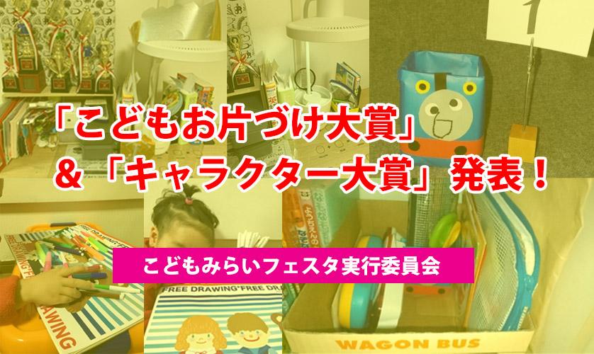 「こどもお片づけ大賞」&「キャラクター大賞」発表!