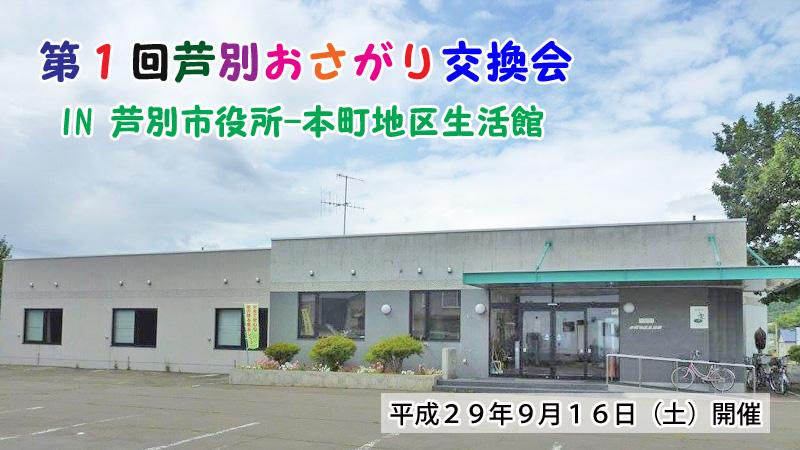 ベビー&こども服 第1回芦別おさがり交換会を開催!