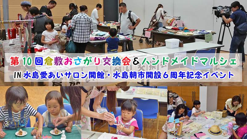 祝♪第10回倉敷おさがり交換会&ハンドメイドマルシェ!