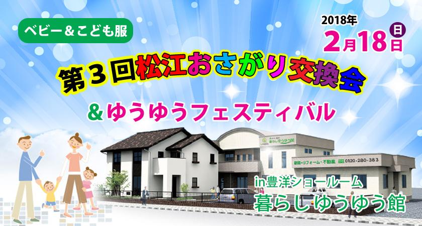 第3回松江おさがり交換会&ゆうゆうフェスティバル ㏌ 暮らし ゆうゆう館