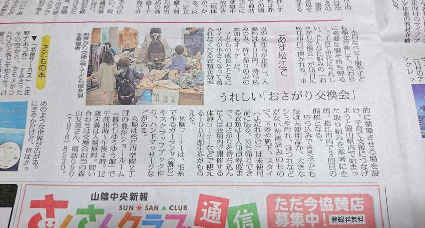 山陰中央新報(2018.2.17)に松江おさがり交換会の記事が掲載されました。