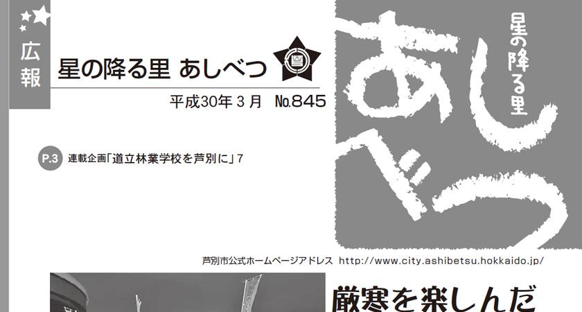 広報あしべつ(平成30年3月号)おさがり交換会の記事が掲載されました。