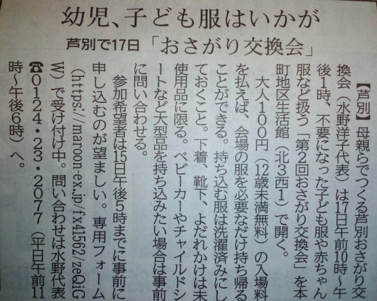 北海道新聞朝刊(2018.3.7)に「芦別おさがり交換会」の記事が掲載されました。