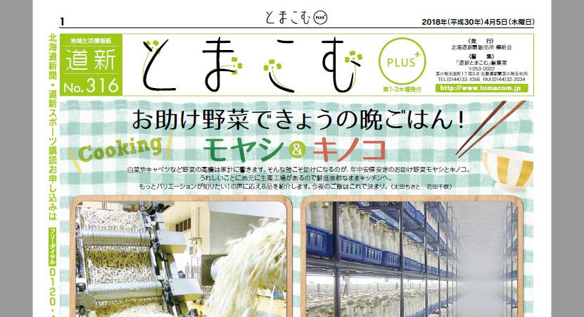 地域生活情報誌「とまこむ」におさがり交換会の記事が掲載されました。