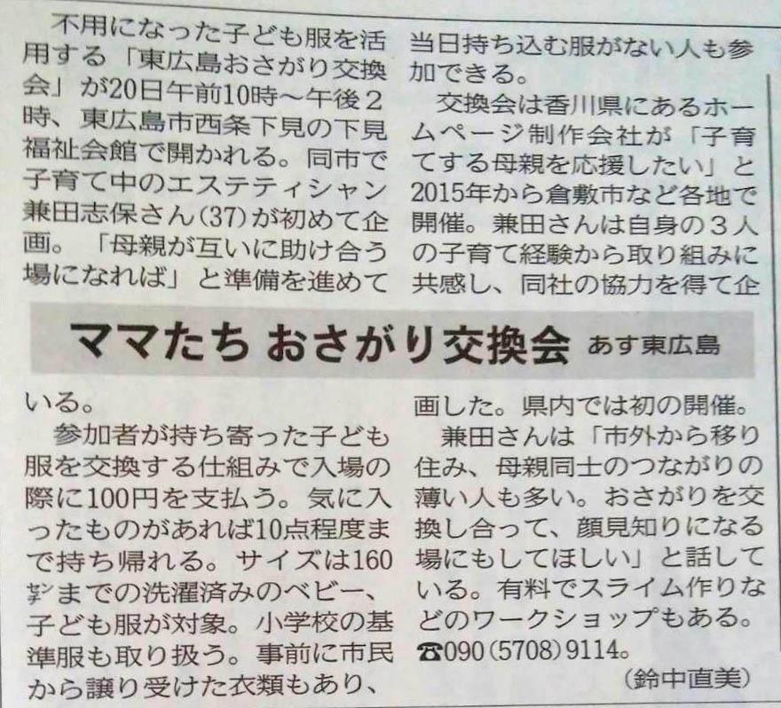 中国新聞朝刊(2018.5.19)に「おさがり交換会」の記事が掲載されました。