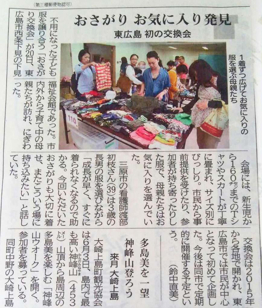 中国新聞朝刊に「東広島おさがり交換会」の記事が掲載されました。