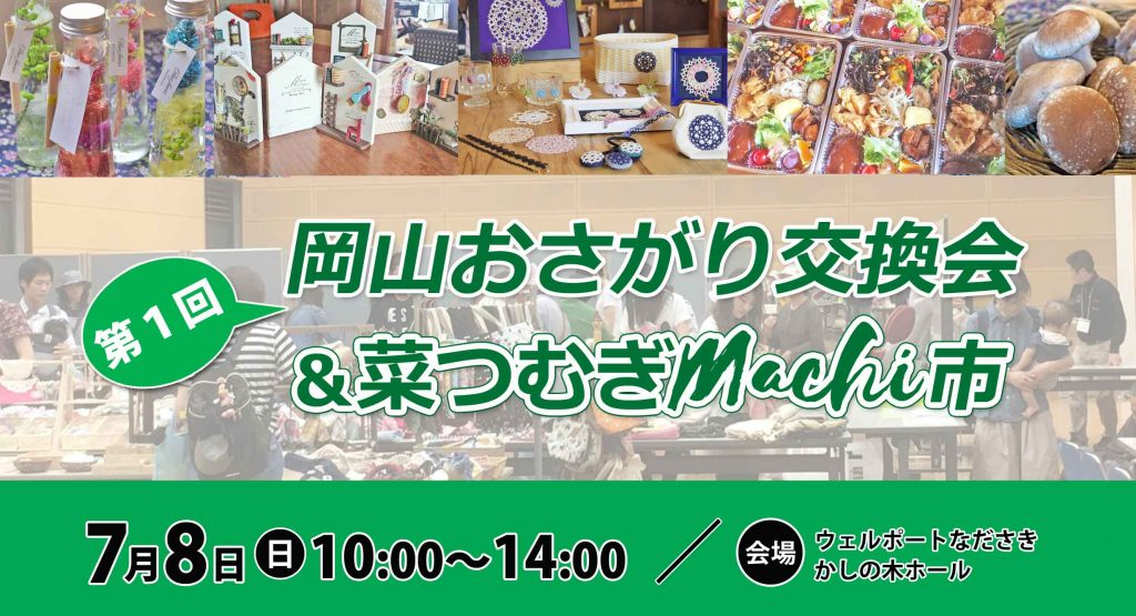 ベビー&こども服 第1回岡山おさがり交換会&菜つむぎmachi市