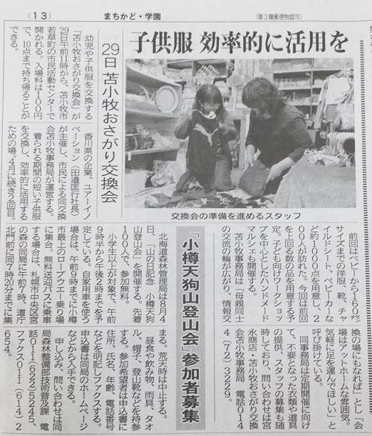 苫小牧民放に「おさがり交換会」の記事が掲載されました。