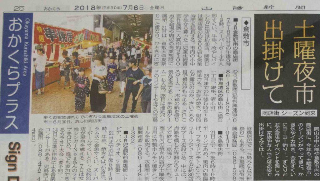 山陽新聞朝刊に「岡山おさがり交換会&菜つむぎmachi市」の記事が掲載されました。