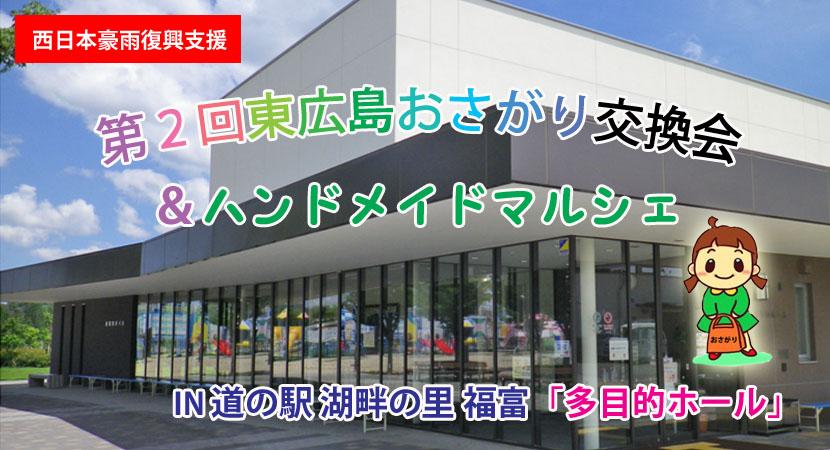 【西日本豪雨復興支援】第2回東広島おさがり交換会&ハンドメイドマルシェ