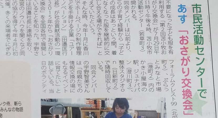 読売プラザにおさがり交換会の記事が掲載されました。