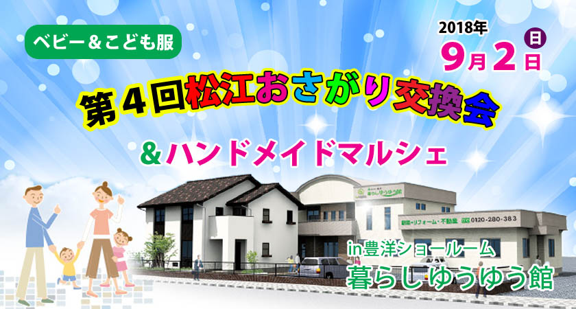 第4回松江おさがり交換会&ハンドメイドマルシェ