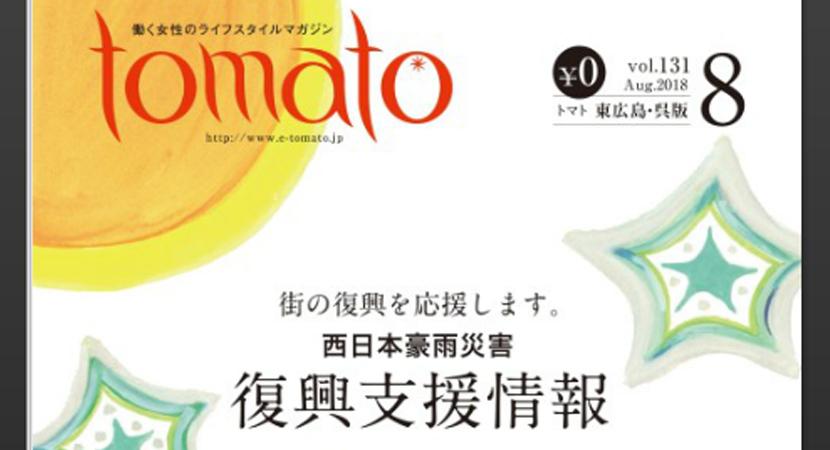 働く女性のライフスタイルマガジン「tomato」8月号復興支援情報