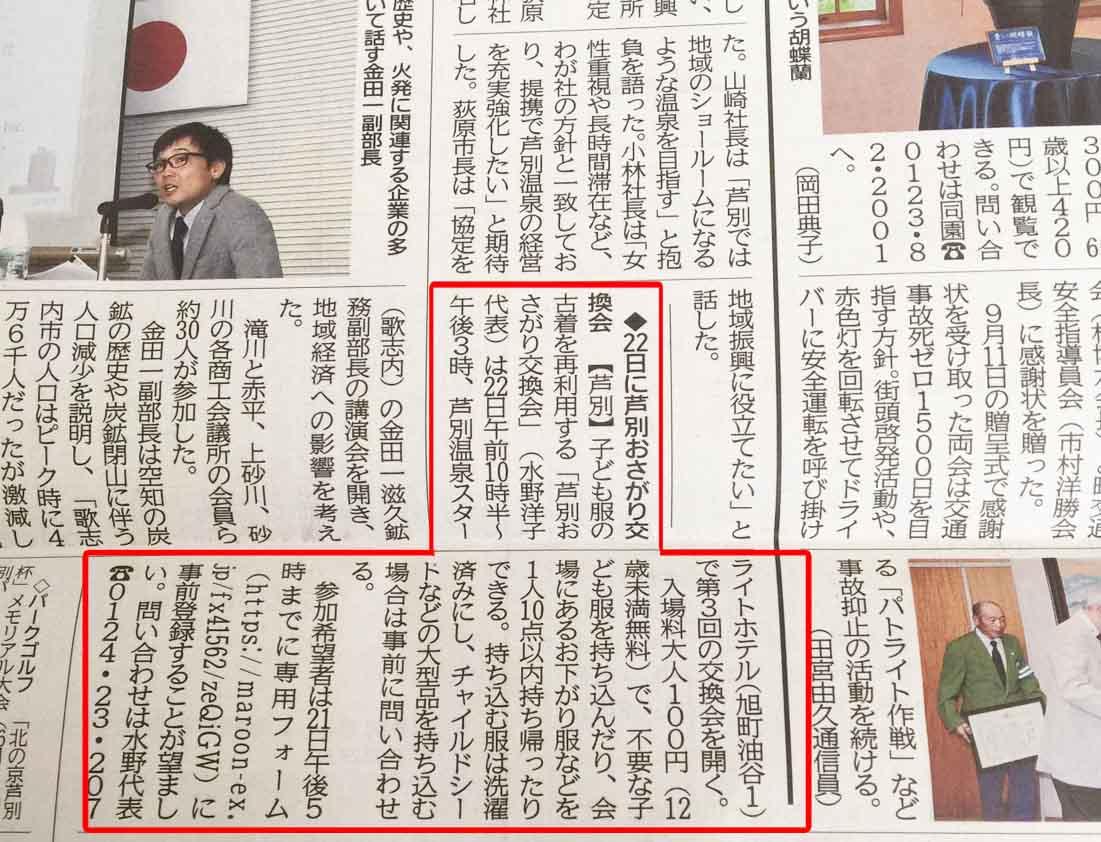北海道新聞朝刊(2018.9.20)におさがり交換会の記事が掲載されました。