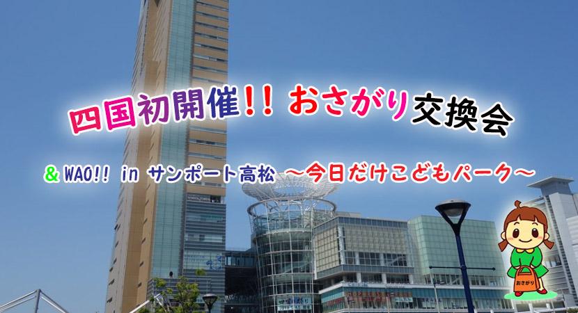 四国初開催!おさがり交換会&WAO!! in サンポート高松~今日だけこどもパーク~