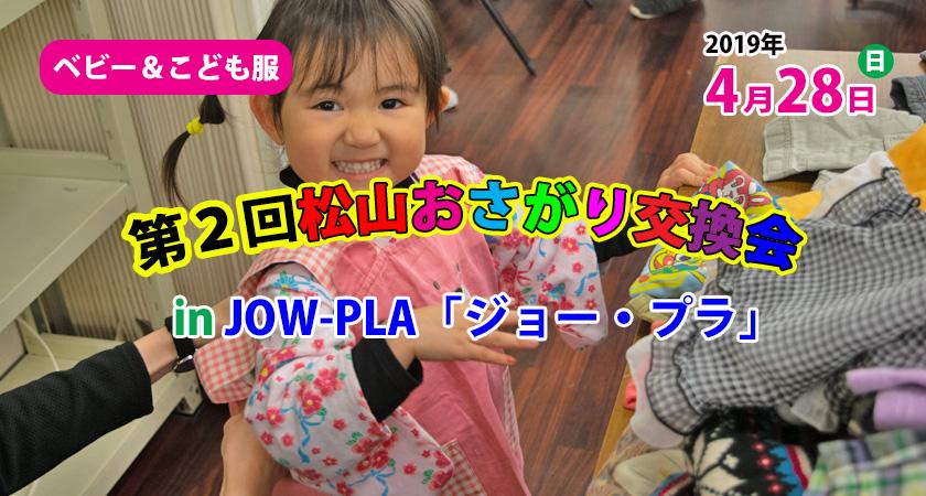 ベビー&こども服 第2回松山おさがり交換会INJOW-PLA「ジョー・プラ」
