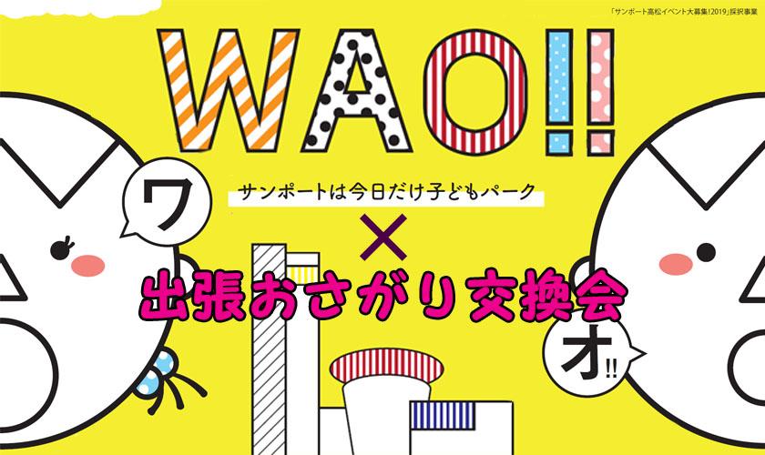 出張おさがり交換会&WAO!! in サンポート高松~今日だけこどもパーク~