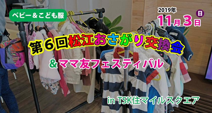 第6回松江おさがり交換会inママ友フェスティバル