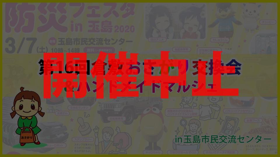 【開催中止】第16回倉敷おさがり交換会&ハンドメイドマルシェ IN 防災フェスタ